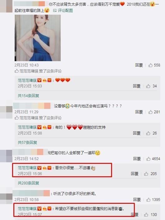 与张韶涵8年恩怨遭扒微博被围剿 范玮琪罕见反击 网易娱乐频道