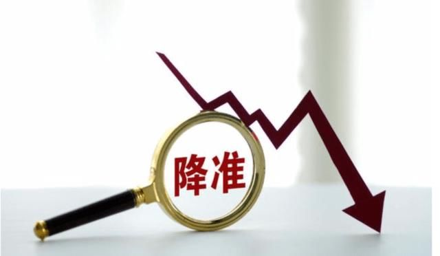 """【降准】中国人民银行首提""""全面降准"""",在三个方面"""