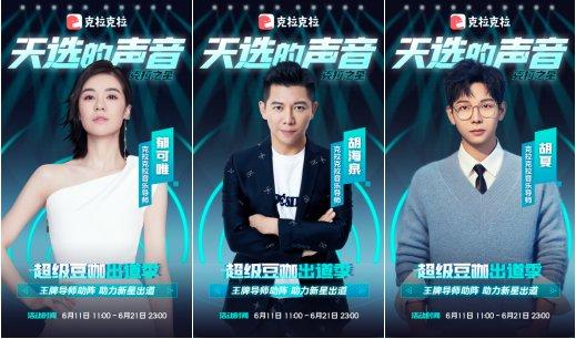 「音乐选秀活动」胡海泉、胡夏、郁可唯倾情助阵 声音偶像音乐选秀《天选的声音》