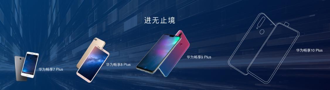 华为畅享10 Plus西安发布 4800万超广角三摄 全视屏实力来袭