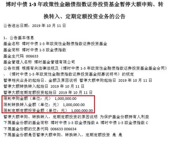 【证券投资基金】博时中债1-3政金债指数暂停大额申购