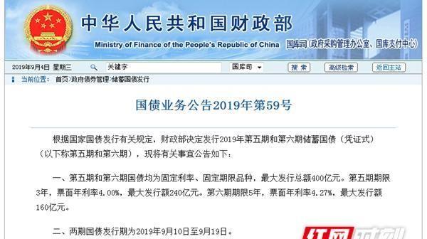 【年利率】注意了!400亿元国债将于9月10日发行