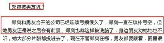 乔洋:郑爽被男友骗财骗色张恒亲自回应!