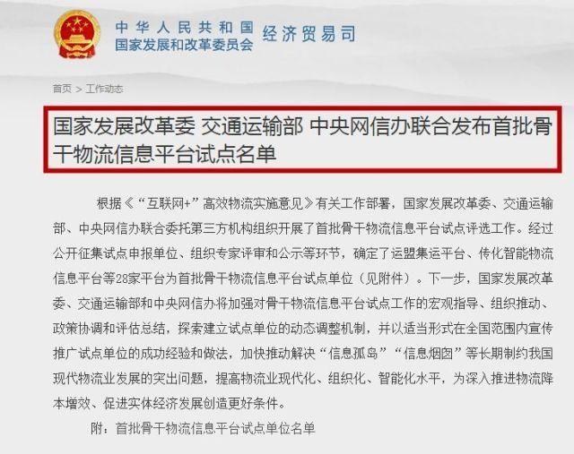 热文:舟山江海联运公共信息平台入围全国首批骨干物流信息平台试点名单