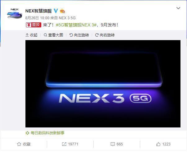 尚未发布就遭泄露,vivo NEX 3试玩视频公布,屏占比一骑绝尘