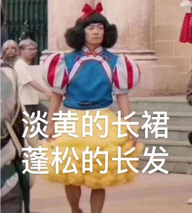 """""""淡黄的长裙""""刷屏后,网友玩起了白雪公主cos赛,看到魏大勋"""
