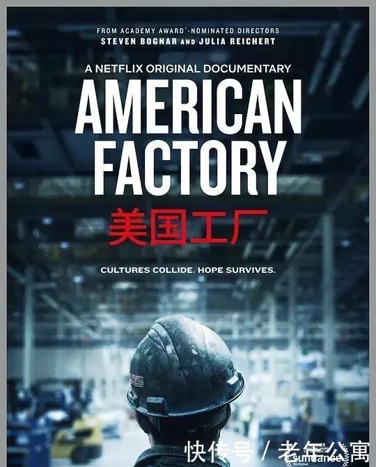 """《美国工厂》:""""中国模式""""出海,绕行文化差异"""