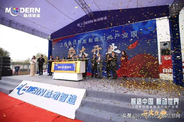 金沙平台脉动智能制造时尚产业园正式开业!