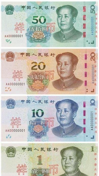 【面额】新版人民币今日发行 防伪性能提升