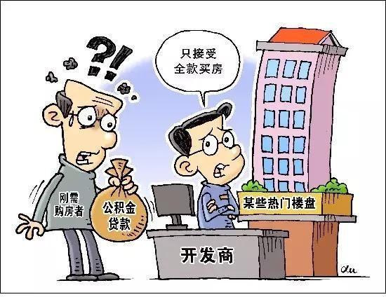 """开发商对公积金贷款说""""不""""?河北各地放大招治理"""
