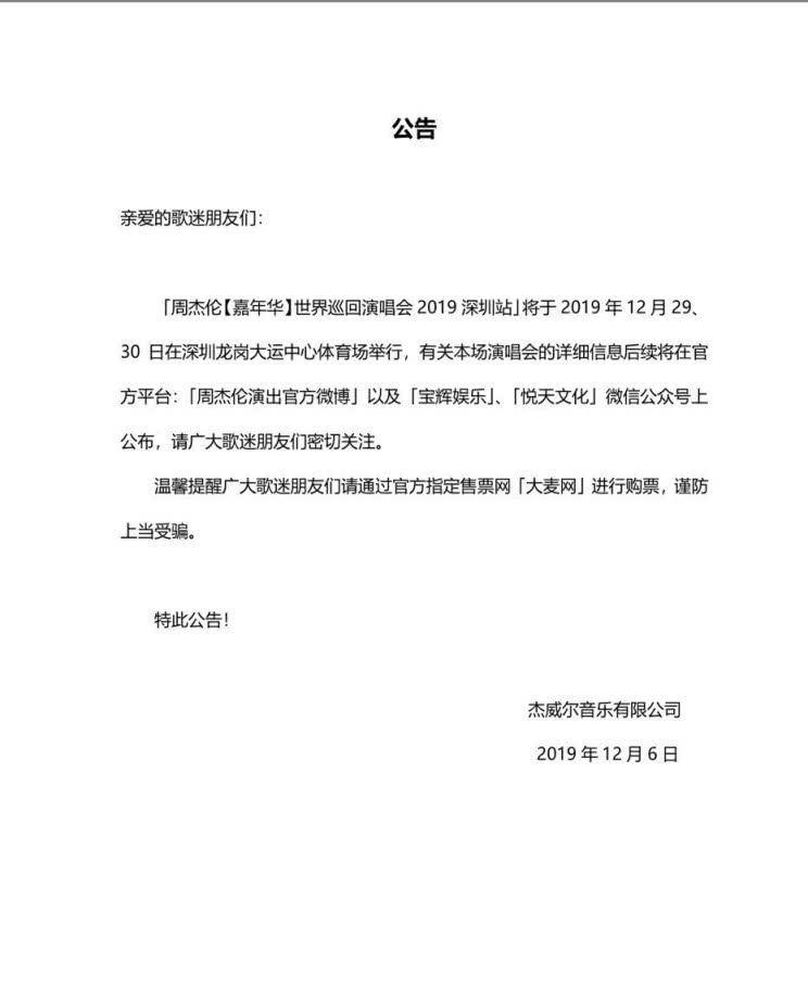 周杰伦新增深圳