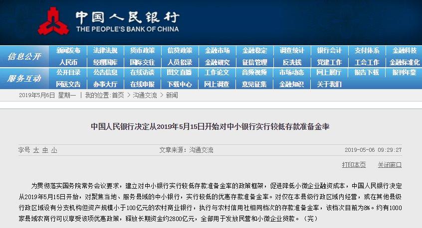 2019银行排行_中国银行理财产品排行榜2019中行理财收益率5月8日一览表
