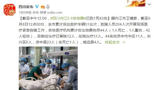 四川内江5.4级地震已致1死43伤
