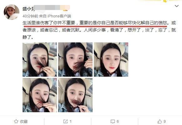 李小璐贾乃亮离婚4天后,李小璐表妹又发文,网友:贾乃亮好惨