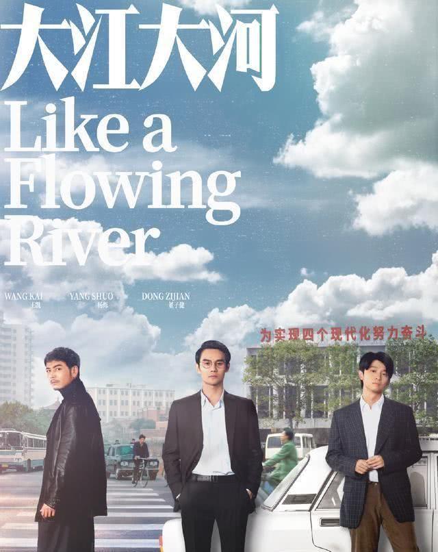 大江大河2阵容