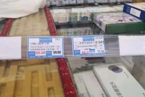 药店口罩卖59元被查 这家药店被要求整改