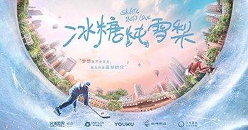 """[男友]《冰糖炖雪梨》甜蜜开播 """"犬系""""男友秦天宇勇敢追爱燃梦青春"""