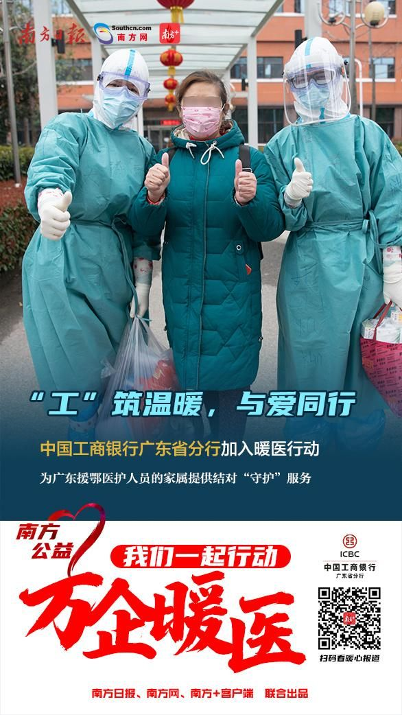 「行者」万企暖医 逆行者今起凯旋!广东26家金融机构为暖医出实招