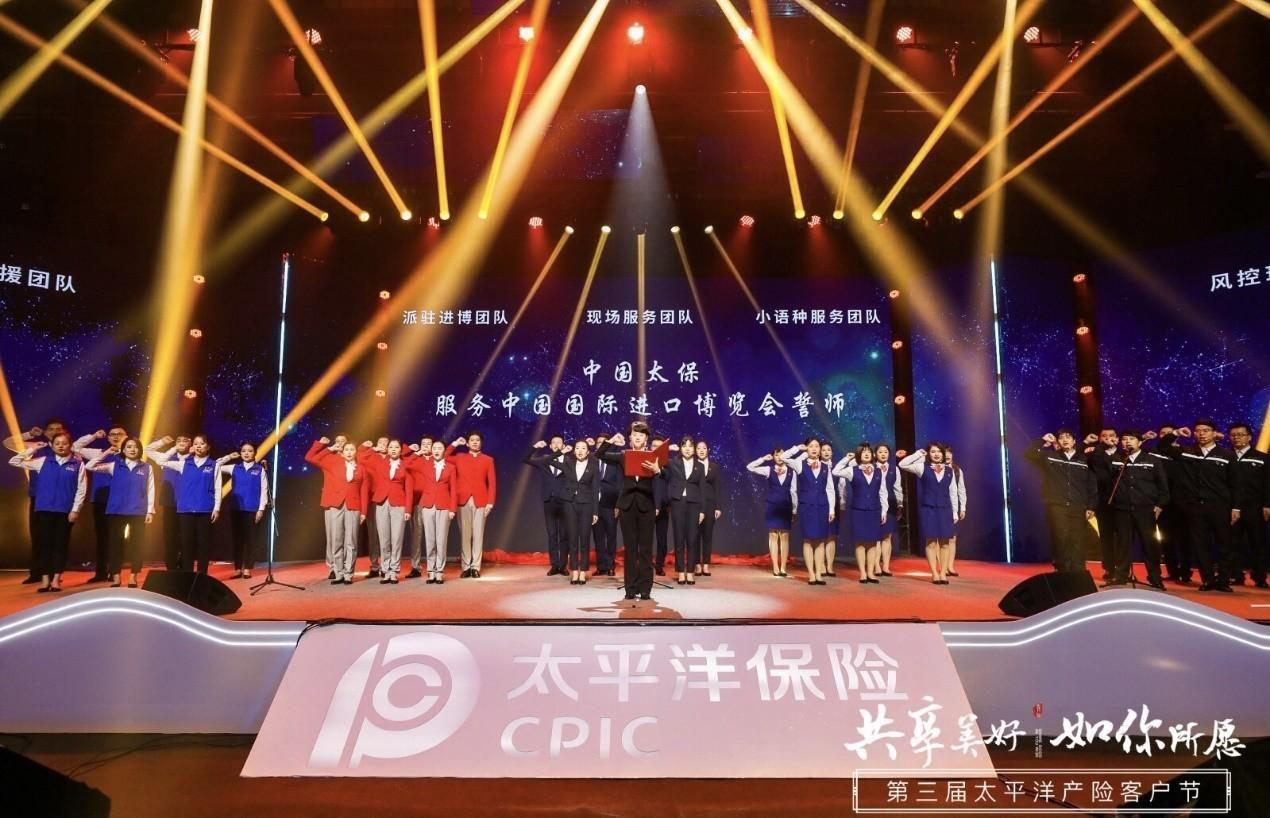 中国太保@总保额逾5000亿元! 中国太保护航第二届进博会服务团队