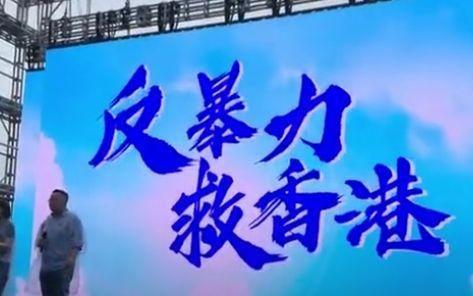 """""""反暴力、救香港"""",愿香港早日结束乱局"""