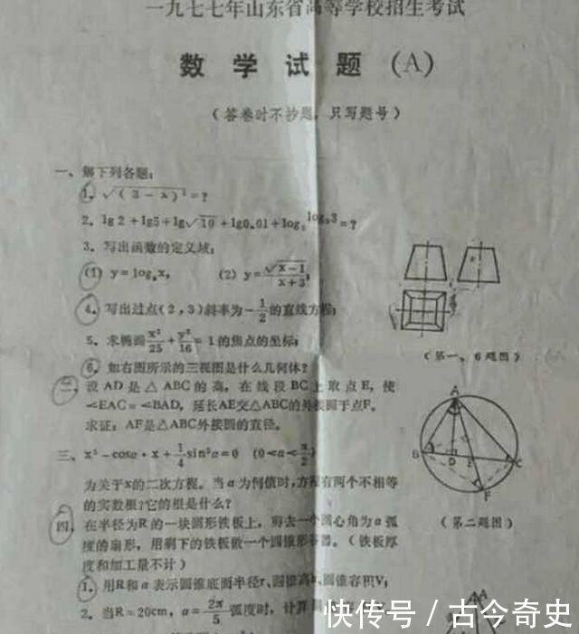 1977年一套高考试卷, 细看一下顿时懵了! - hnzzlzyno1 - hnzzlzyno1的博客