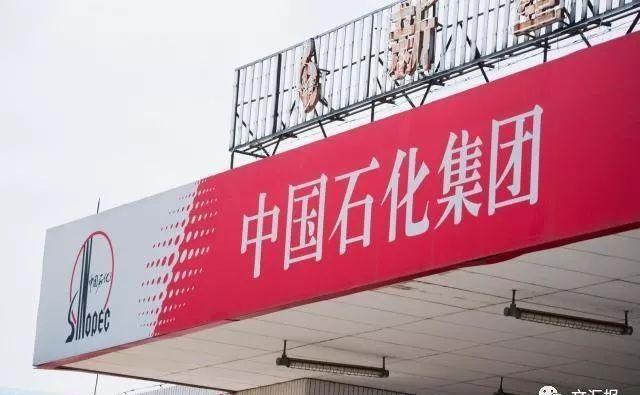 【中国企业500强】2019中国企业500强出炉:中石化位
