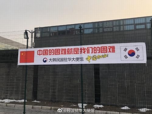 """韩国驻华使馆挂横幅 网友:""""很温暖!谢谢你们!"""""""