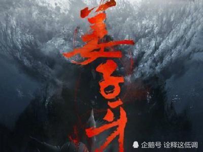 《姜子牙》定档春节 瞄准学生党和上班族
