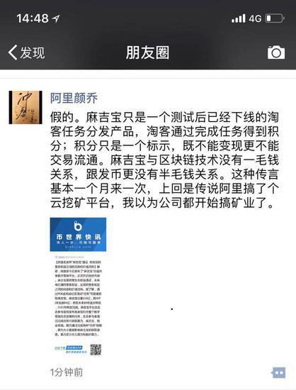 [热文]阿里否认涉足发币称麻吉宝已下线