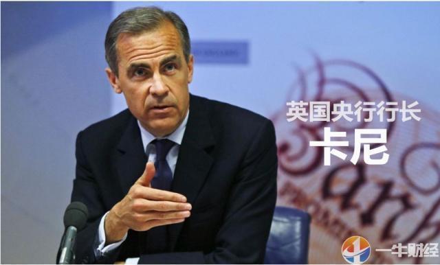 【英国央行】英国央行行长卡尼呼吁!世界应放弃美元