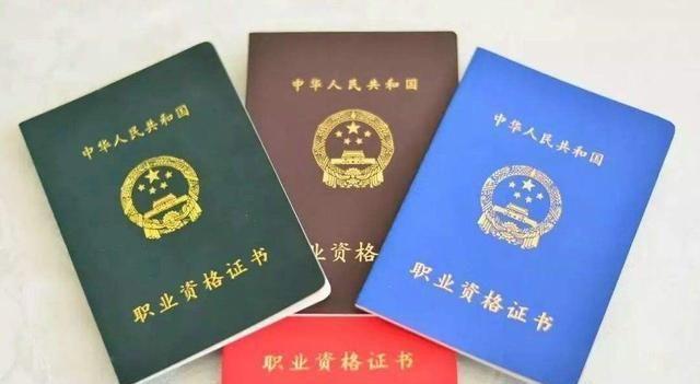 <b>靠证书在北京买了5套房?考证背后的人生机遇</b>