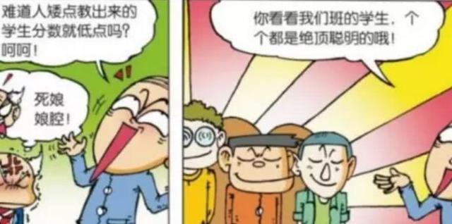 爆笑校园:呆头竟敢耍人!被嘲笑猪头猪脑真不好受?