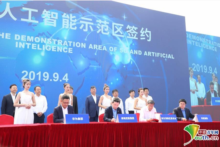 【新区】哈尔滨·东北亚国际贸易中心签约落地(二)