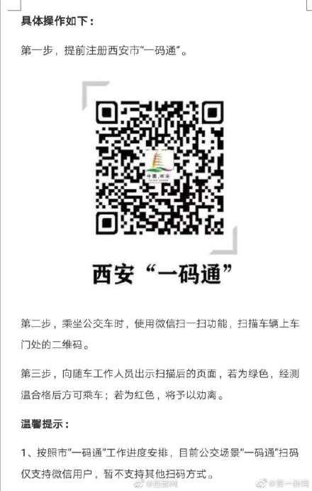 """「西安」3月2日起乘坐西安公交凭""""一码通""""乘车"""