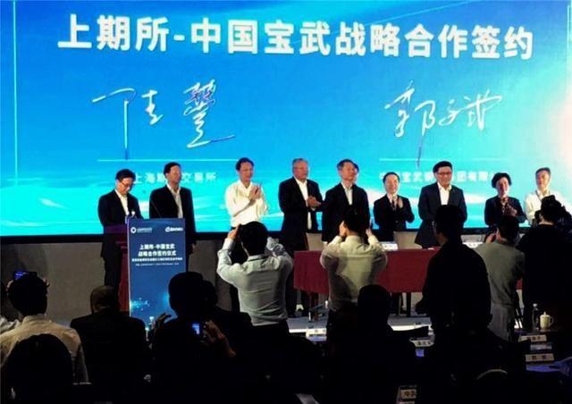 【生态圈】中国宝武战略合作签约 共建高质量钢铁生态圈