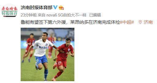 晚上10点,曝鲁能正式签下争议外援!曾嘲讽中国足球的他没回家