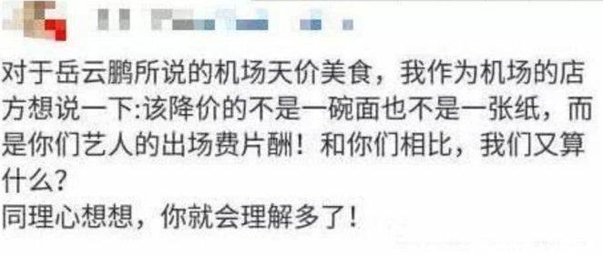 """岳云鹏曝光""""天价面""""事件,调查结果已公布,网友嘴里没实话!"""
