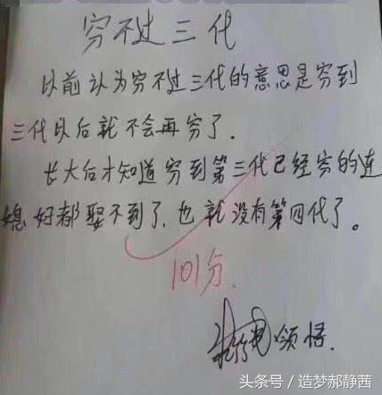 """小学生神解释""""穷不过三代"""",老师给101分,网友:相当有道理"""