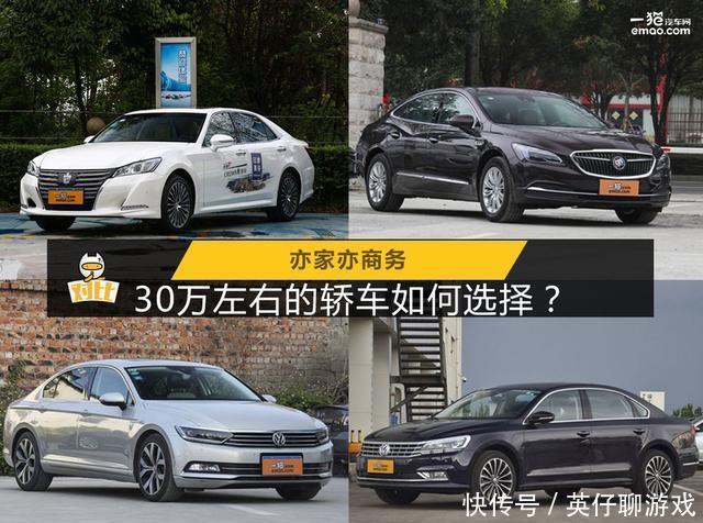 亦家亦商务 30万左右轿车如何选择?