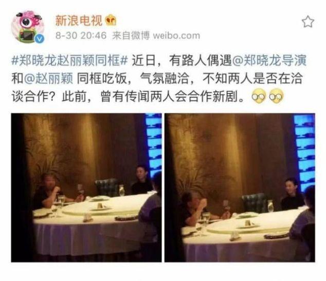 郑晓龙赵丽颖同框吃饭,疑似有新合作,网友直言:非官宣不约