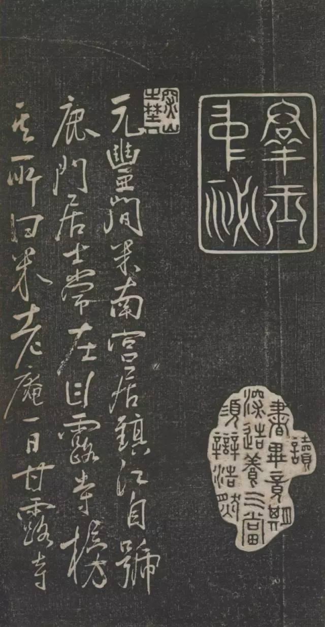 米芾书法欣赏 - 黑杏 - 黑杏