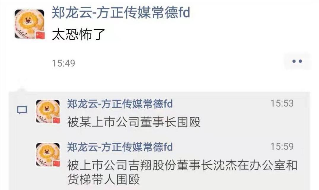 【知情人士】传吉翔股份董事长围殴前券商研究员!知情人士:属