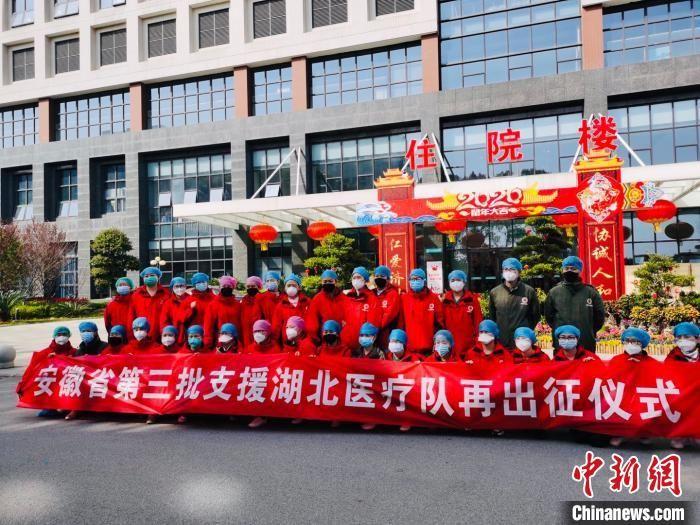 安徽省第三批支援湖北医疗队经5天原地休整后再出征