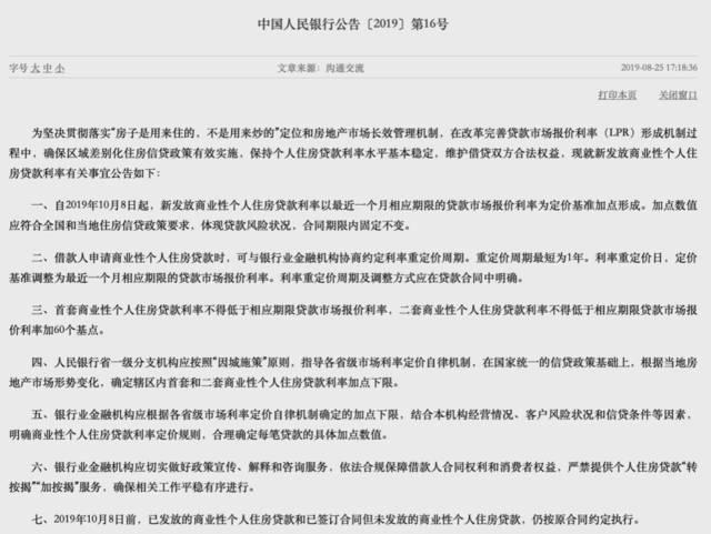 【央行】央行发布房贷利率新政,四点读懂它!