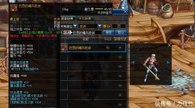 DNF:鬼剑最难开的五把SS,几乎从没见过,颜值回头率百分百