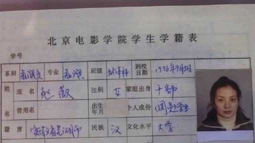 学籍表@8大明星大学证件照曝光,变化最大的竟是黄晓明和吴昕
