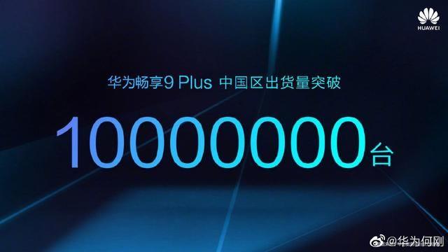 华为千万销量王公布 继承者华为畅享新品9.5登场