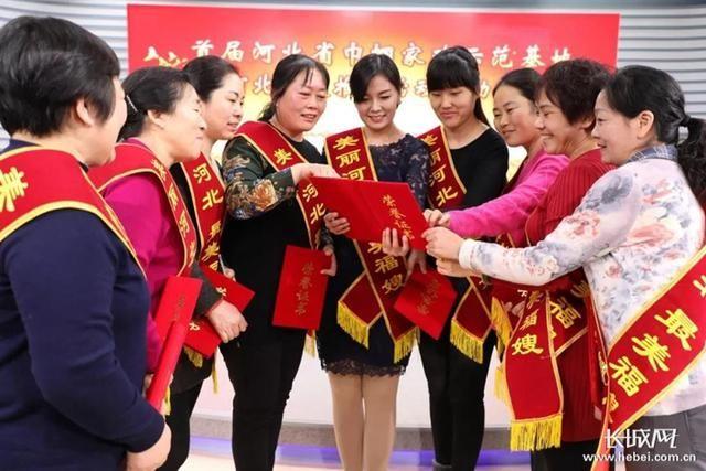 2020年河北省巾帼家政示范基地、河北福嫂推选活动启动
