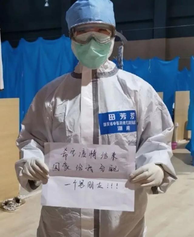 武汉方舱女护士田芳芳:希望疫情结束,国家给我分配一个男朋友