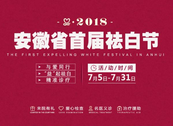 """朱光斗、刘军连、伊琳娜-波波娃""""名医团""""助力安徽省首届祛白节"""